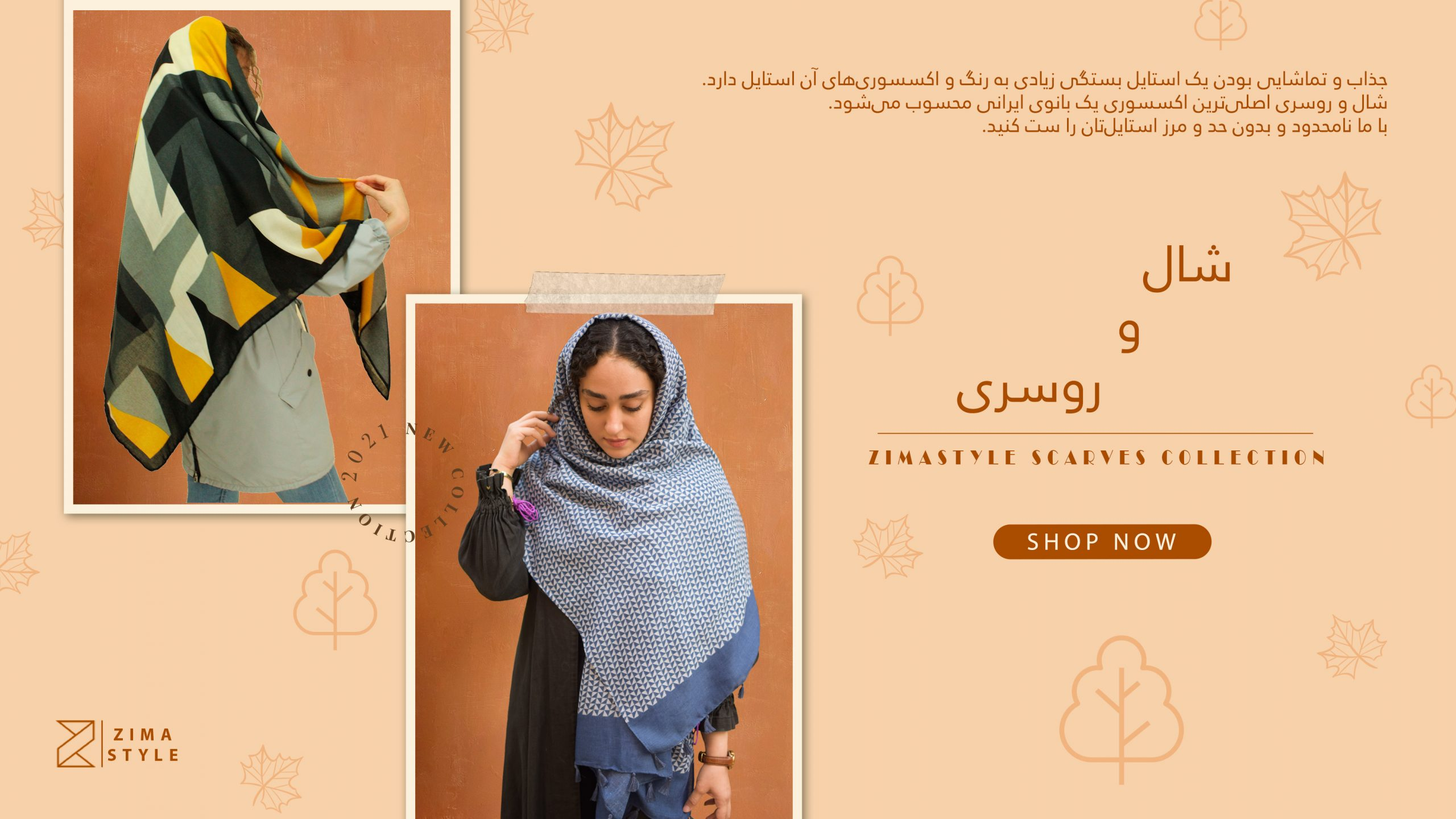 کالکشن شال و روسری پاییزه ۱۴۰۰ زیما استایل