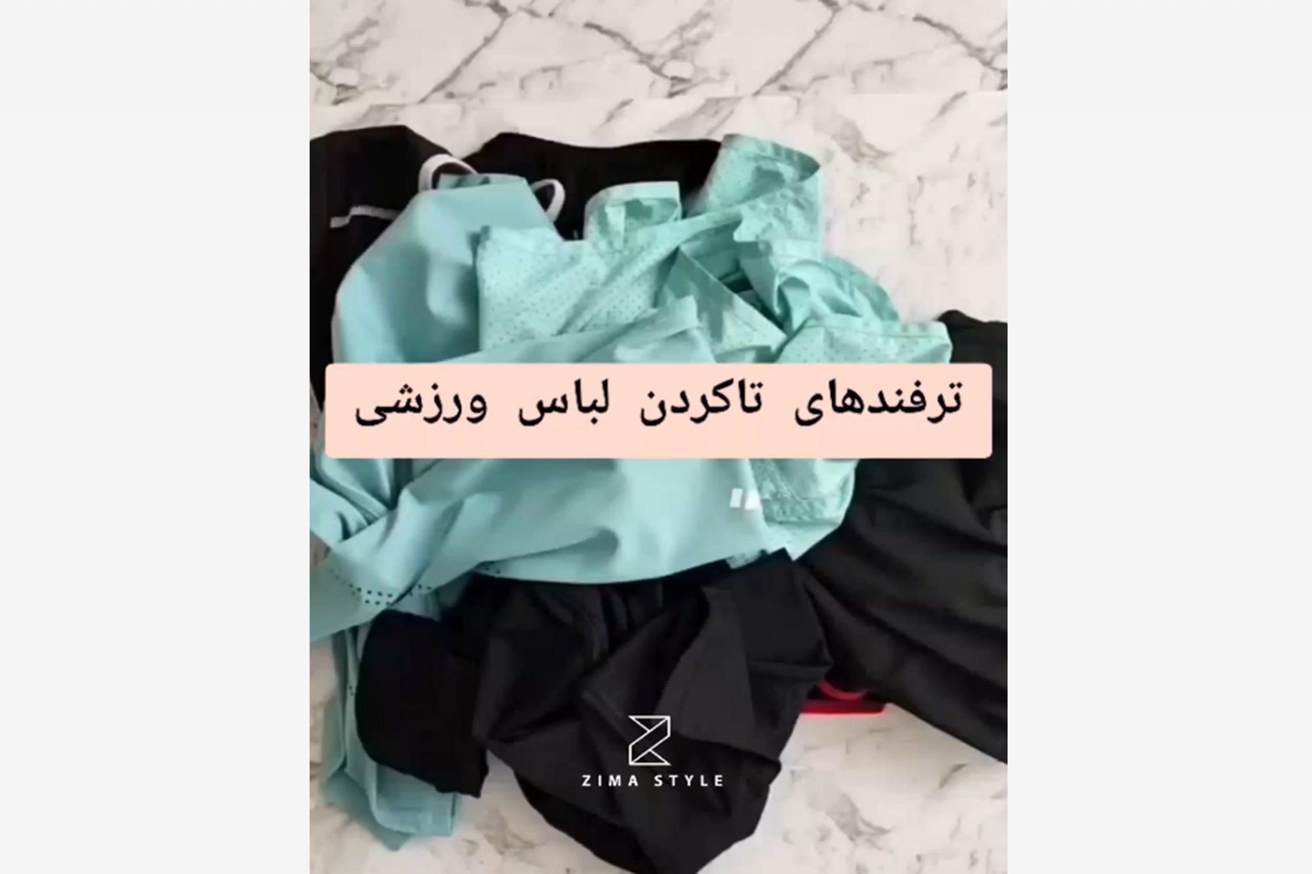 ترفند تا کردن و مرتب کردن لباس های ورزشی