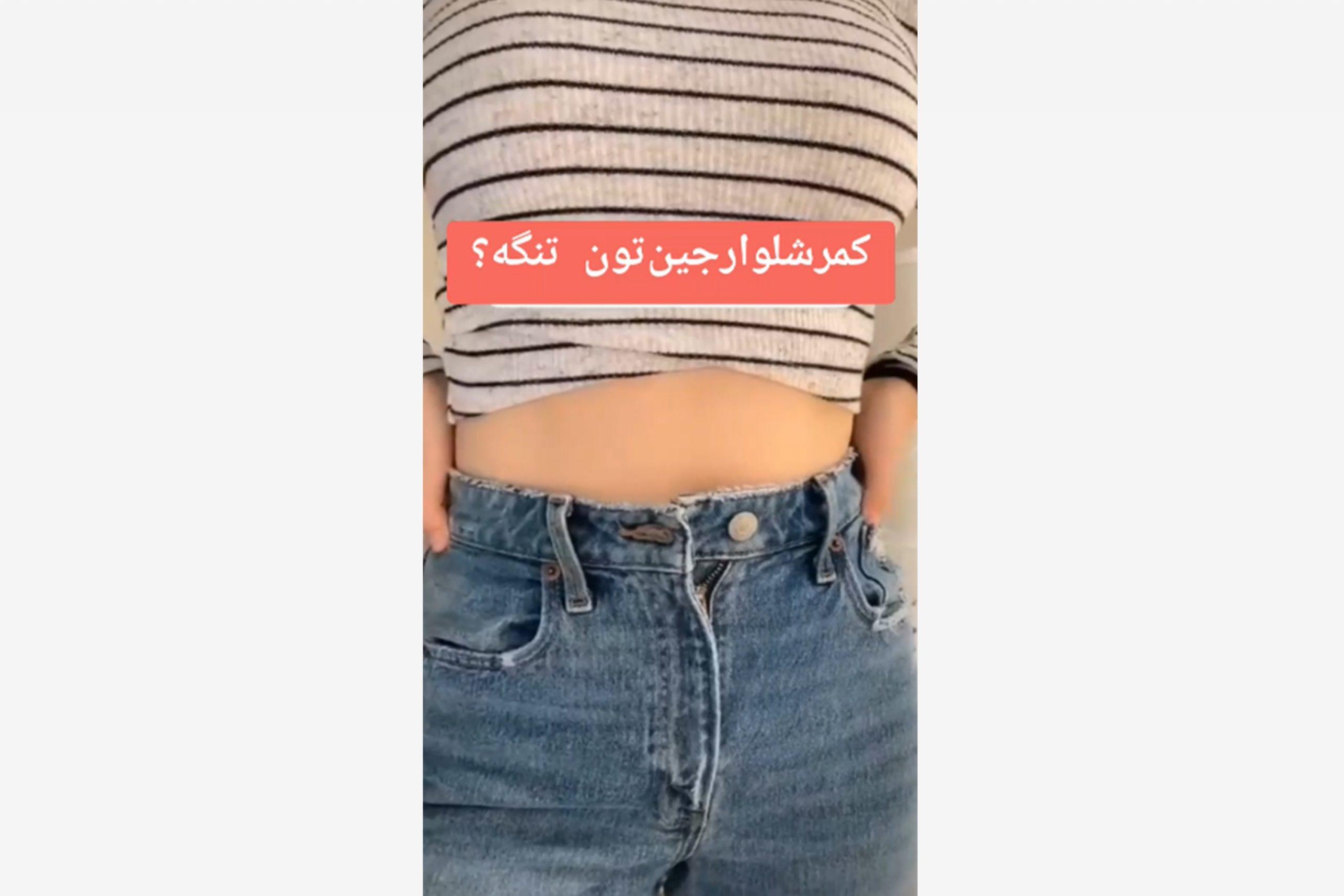 ترفند پوشیدن شلوار جین تنگ شده